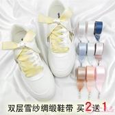 新品雙層綢緞雪紗鞋帶彩色絲綢帶 蝴蝶結蕾絲白鞋百搭緞帶鞋帶