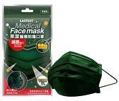 萊潔 LAITEST 醫療防護口罩(成人)軍墨綠-5入袋裝