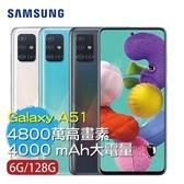 Samsung Galaxy A51 6G/128G(空機)全新未拆封 原廠公司貨