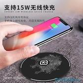 無線充電盤 15W快充無線充電器適用于華為蘋果三星安卓通用快速無線充發射器 快速出貨