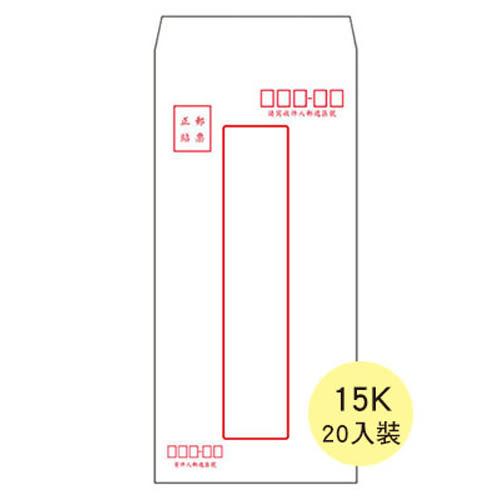 【信封袋】美加美 5012G 15K 保密型中信封(20入)
