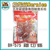 寵物FUN城市│柏妮絲Bernice《五星級健康專用膳食系列》BN-575 雞切條150g (狗零食 肉乾 寵物點心)
