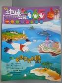 【書寶二手書T3/少年童書_YAK】地球公民365_第105期_看見世界的島_附光碟