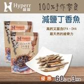 【毛麻吉寵物舖】Hyperr超躍 手作減鹽丁香魚 60g-三件組 寵物零食/狗零食/貓零食
