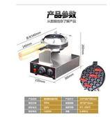 雞蛋仔機商用家用QQ蛋仔機電熱雞蛋餅機香港雞蛋仔機器烤餅機igo 220v  夏洛特居家