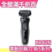 【50-W1000s 白色】日本原裝 BRAUN 新5系列 50-1000s系列 電動刮鬍刀【小福部屋】