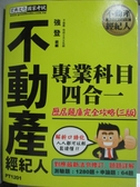 【書寶二手書T5/進修考試_QJP】不動產經紀人歷屆題庫全詳解_強登