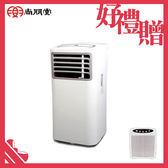 9/1前購買尚朋堂移動式空調機SCL-10K加贈尚朋堂清淨機
