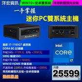 【25599元】全新第11代INTEL MINI PC迷你I7-1165G7電腦主機省空間效能流暢送鍵鼠組收送保固可分期