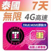 【TPHONE上網專家】 泰國 7天無限4G高速上網 TRUE MOVE當地原裝卡 不須實名 插卡即用