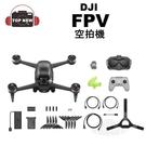 DJI 大疆 空拍機 FPV 穿越機 套裝 智能飛行器 飛機 遙控飛機 拍照 錄影 公司貨