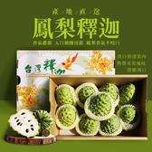 【屏聚美食】外銷特A特大果鳳梨釋迦10台斤(約7-10顆)