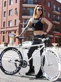 自行車 成人男女款式彎把公路賽車實心胎學生活飛單車 YYJ 艾莎嚴選YYJ