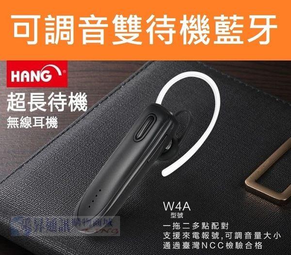 HANG W4A 一對二 藍牙耳機 藍芽 超長待機 雙待機 藍牙 4.2 可調音 公司貨【采昇通訊】