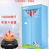 烘乾機 捷菱烘干機家用小型速干烘衣機衣服神器烤風干衣架器哄衣柜干衣機 免運 艾維朵
