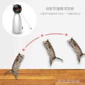 自動激光逗貓紅外線智能機器人貓玩具自嗨電動防啃咬貓咪逗貓神器 新北購物城
