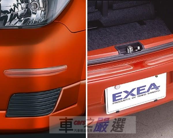 車之嚴選 cars_go 汽車用品【EW-132】日本 SEIKO 黏貼式透明保險桿多用途保護條 防碰傷 防撞條/片 2入