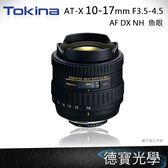 TOKINA AT-X 107 DX 10-17mm F3.5-4.5 NH 變焦魚眼鏡頭  立福公司貨 刷卡分期零利率 德寶光學