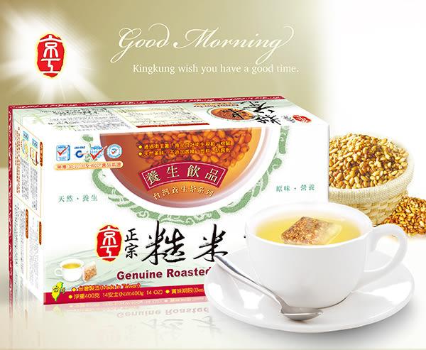 【京工】正宗糙米茶(30入)~1200 g/盒~純素食