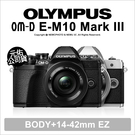 登入禮~2/29 Olympus E-M10 Mark III  3代 14-42mm 公司貨 【贈64G副電+24期0利率】薪創數位