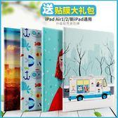 新款iPad保護套超薄防摔1蘋果Air2平板電腦5硅膠殼6卡通a1822