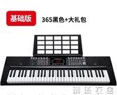 電子琴成人兒童初學者女孩入門61鋼琴鍵多功能家用幼師專業88YXS  潮流衣舍