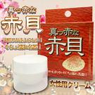VIVI情趣專賣店 潤滑液 日本NPG 赤貝 即效情趣提升膏 超商取貨 (女性專用)