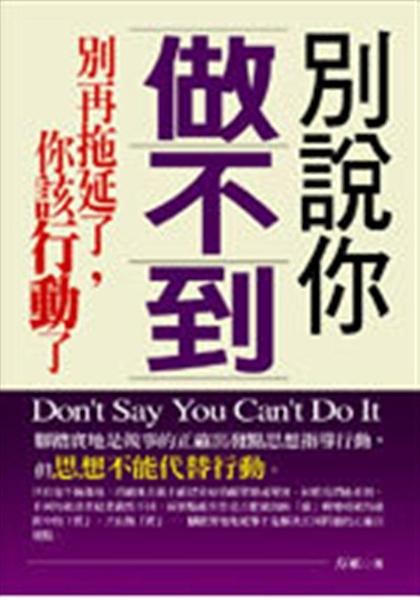 (二手書)別說你做不到-FASHIONABLE TOPICS 26