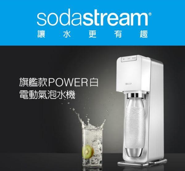 限量寶特瓶1L二入組 【Sodastream】電動式氣泡水機 POWER SOURCE 旗艦機 (白)