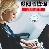 翻譯神器隨身出國旅游同聲AI互譯器中英文日本韓越南俄泰國多國語言學生學習棒 繽紛創意家居