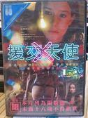 影音專賣店-F14-016-正版DVD*電影【X援交天使】-薇娃畢安卡*漢娜曼根蘿倫斯*彼得達可