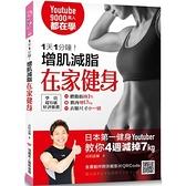 1天1分鐘增肌減脂在家健身(9000萬人都在學日本第一健身youtuber教你4