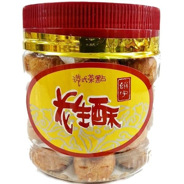 饌宇花生酥 250g【8888812100321】(馬來西亞零食)