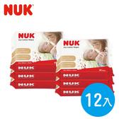 德國NUK-嬰兒乾濕兩用紙巾80抽-12入