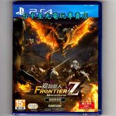 【PS4原版片】☆ MHF Z 魔物獵人 FRONTIER Z 極型進化包 ☆中文版全新品【台中星光電玩】
