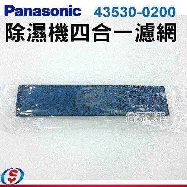 【除濕機】Panasonic F-Y12CW