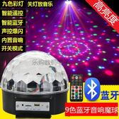 9色MP3藍芽LED水晶球燈聲控婚慶旋轉彩燈KTV酒吧舞台燈光爆閃igo