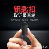 錄音筆 錄音筆專業遠距高清聲控學生降噪迷你微型鑰匙扣MP3播放器超長待 LN6576 【極致男人】