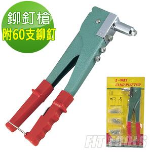 【良匠工具】垂直水平兩用鉚釘槍附4種規格 共60支