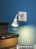 感應燈 智能LED人體感應燈家用衛生間走廊過道燈插電式人來即亮自動亮燈無線小夜燈 風馳
