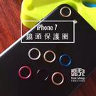 【妃凡】鏡頭突出不再是困擾 iPhone 7/8 4.7 吋 鏡頭 相機 鏡頭圈 保護圈 保護貼 保護環 金屬 磨砂