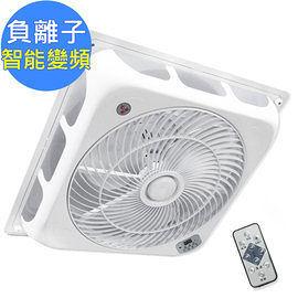 【勳風】18吋DC直流負離子循環吸頂扇 HF-1899 / HF1899 智慧節能ECO模式,隨室溫自動調節風速