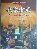 【書寶二手書T2/軍事_CW6】武裝衝突-現代戰爭的啟示_布萊恩.史提德