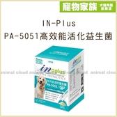寵物家族-美國IN-Plus《PA-5051高效能活化益生菌》5g/包*24入