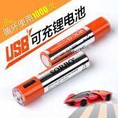 SORBO碩而博7號AAA鼠標可充電1.5V鋰電池USB快充400毫安4節套裝 摩可美家