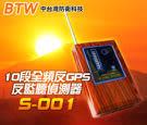 【北台灣防衛科技】BTW S001 10段全頻防GPS追蹤器掃描器/防竊聽防偷拍偵測器掃描器