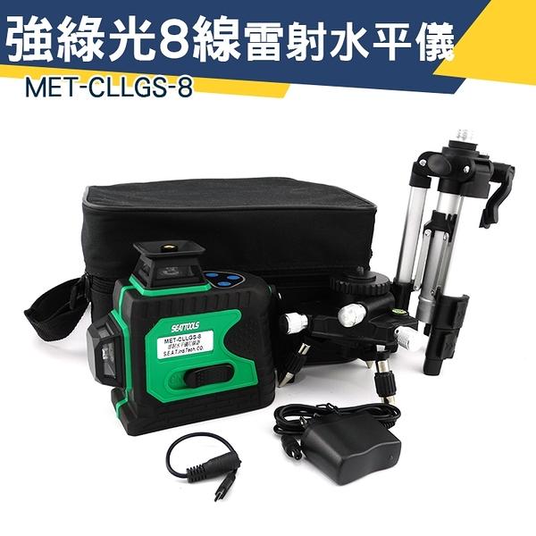 《儀特汽修》8線綠光雷射水平儀附腳架 20倍光MET-CLLGS-8 紅外線水平儀 雷射墨線儀