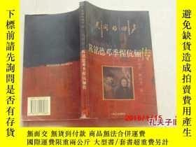 二手書博民逛書店民間的回聲:新民報創始人陳銘德鄧季惺伉儷傳罕見一版一印Y1391