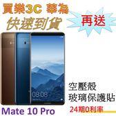 Huawei Mate 10 Pro 手機128G,送 空壓殼+玻璃保護貼,24期0利率,華為 雙卡機