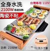 電烤盤 現貨 110v燒烤爐電韓式無煙電烤盤陶瓷室內戶外不黏多功能鐵板燒 618狂歡購